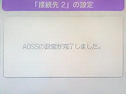 AOSSの接続が完了しました