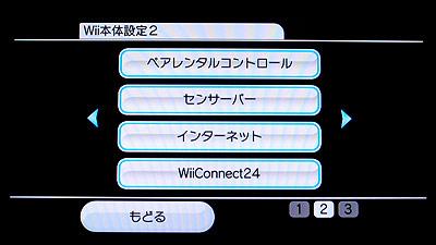Wii本体設定2 ペアレンタルコントロール センサーバー インターネット WiiConnect24
