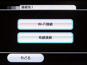 接続先1 Wi-Fi接続 有線接続