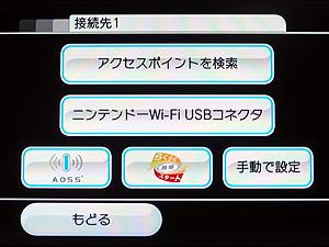 接続先1 アクセスポイントを検索 ニンテンドーWi-Fi USBコネクタ AOSS らくらく無線スタート 手動で設定